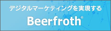 デジタルマーケティングを実現する Beerfroth(ビアフロス)