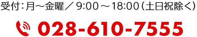 受付:月〜金曜/9:00~18:00(土日祝除く) 電話:028-610-7555