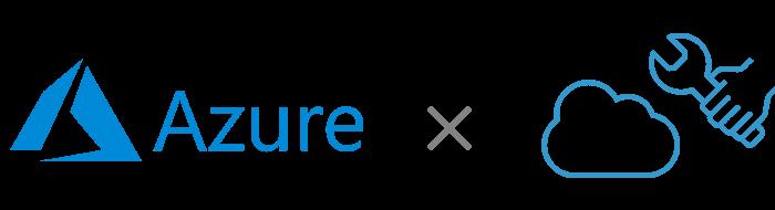 Microsoft Azureの保守