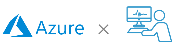 Microsoft Azureの監視