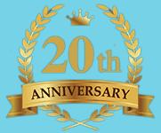 20年の実績